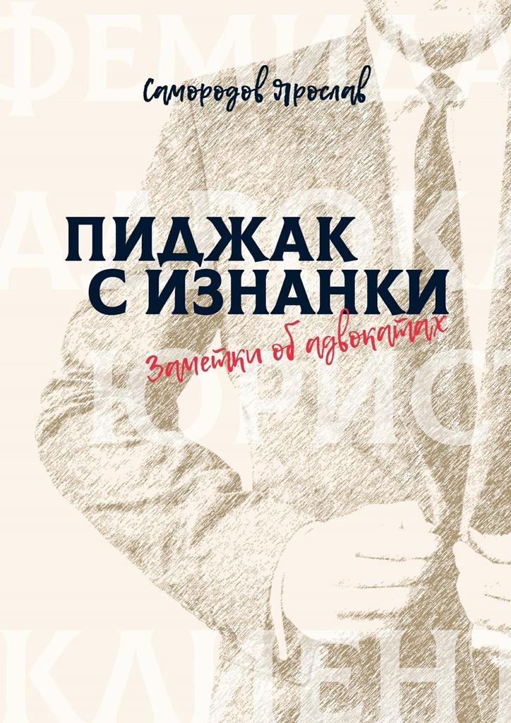 Ярослав Самородов Пиджак сизнанки. Заметки обадвокатах комерс тем кто не дожил