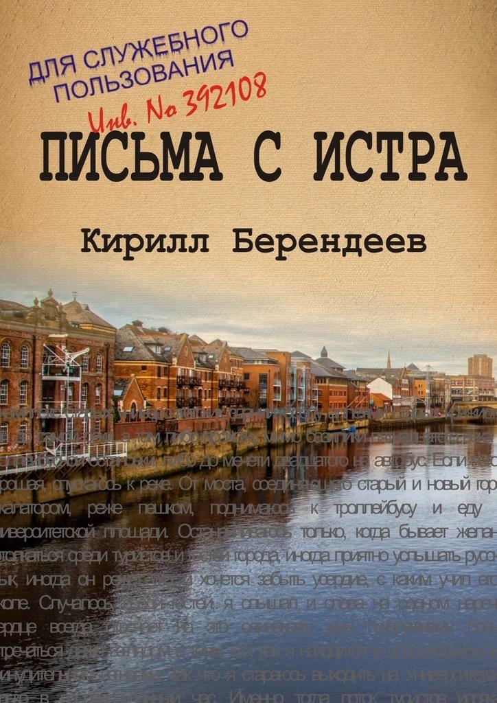 Кирилл Берендеев - Письма с Истра