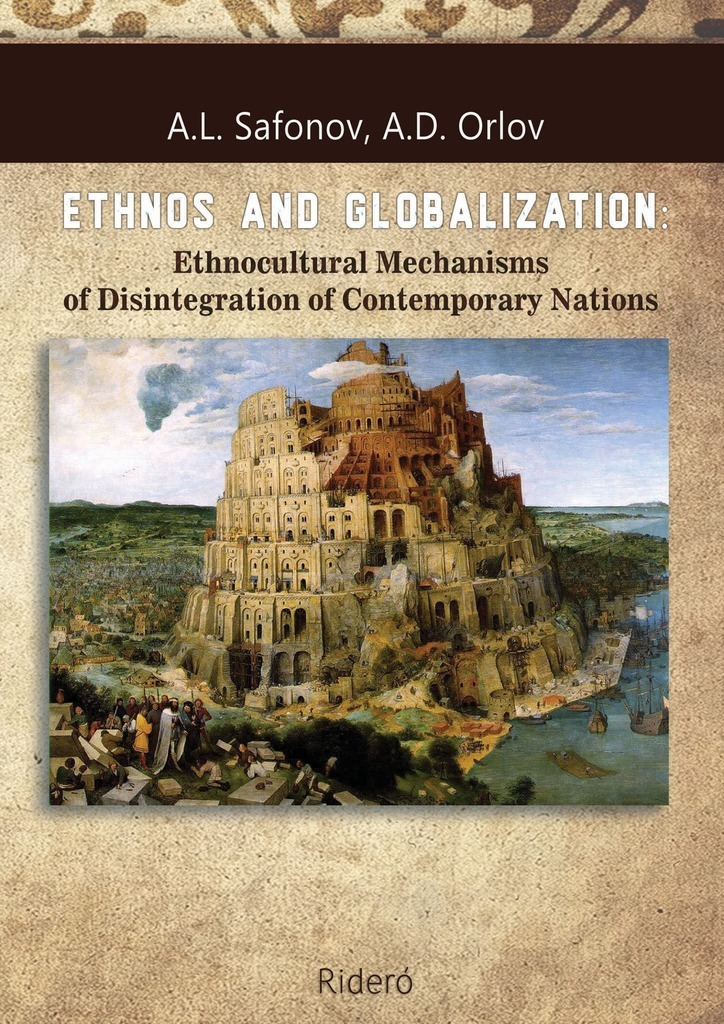 A. L. Safonov ETHNOS AND GLOBALIZATION: Ethnocultural Mechanisms of Disintegration of Contemporary Nations. Monograph a l safonov ethnos and globalization ethnocultural mechanisms of disintegration of contemporary nations monograph isbn 9785449070951