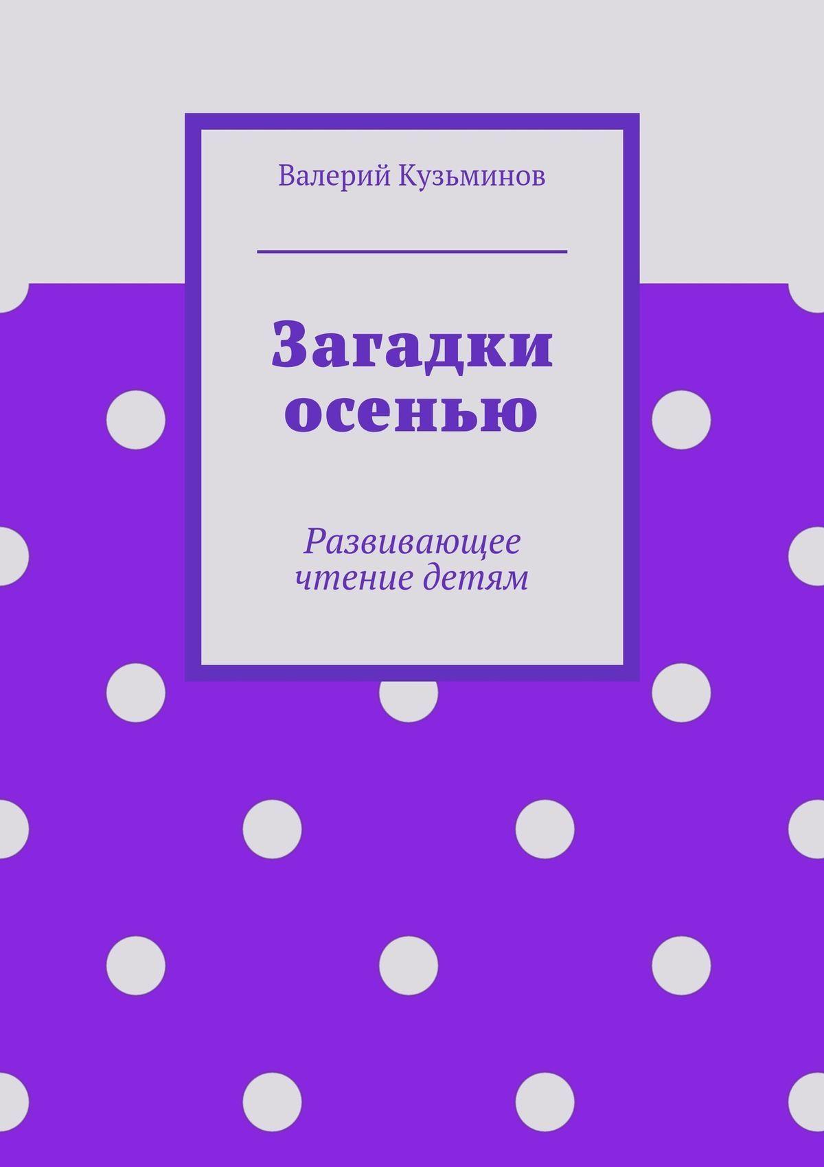 Валерий Кузьминов - Загадки осенью