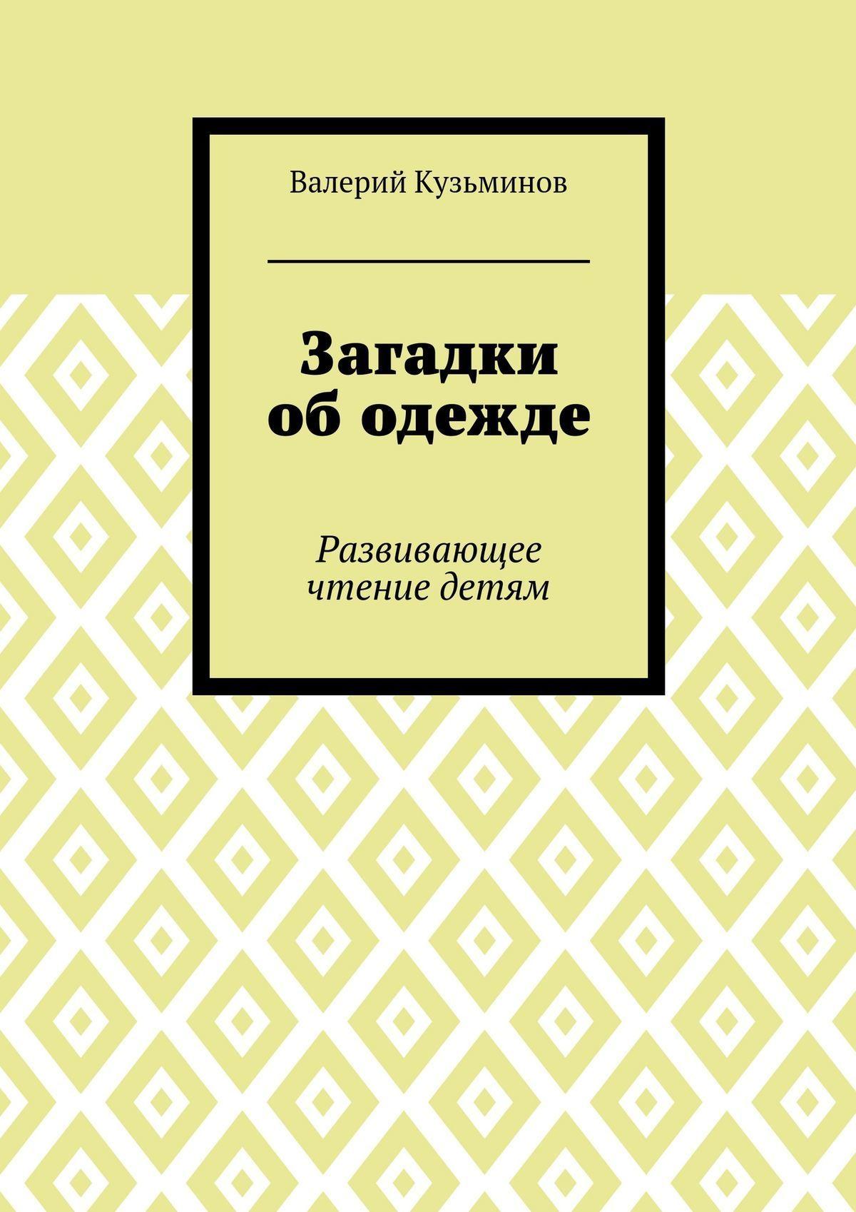 Валерий Васильевич Кузьминов бесплатно