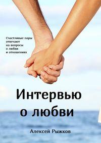 Алексей Рыжков - Интервью о любви