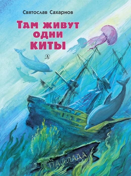Святослав Сахарнов Там живут одни киты (сборник)