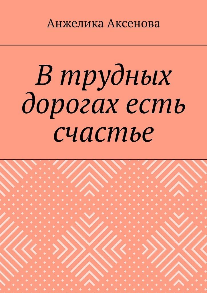 Анжелика Аксенова бесплатно
