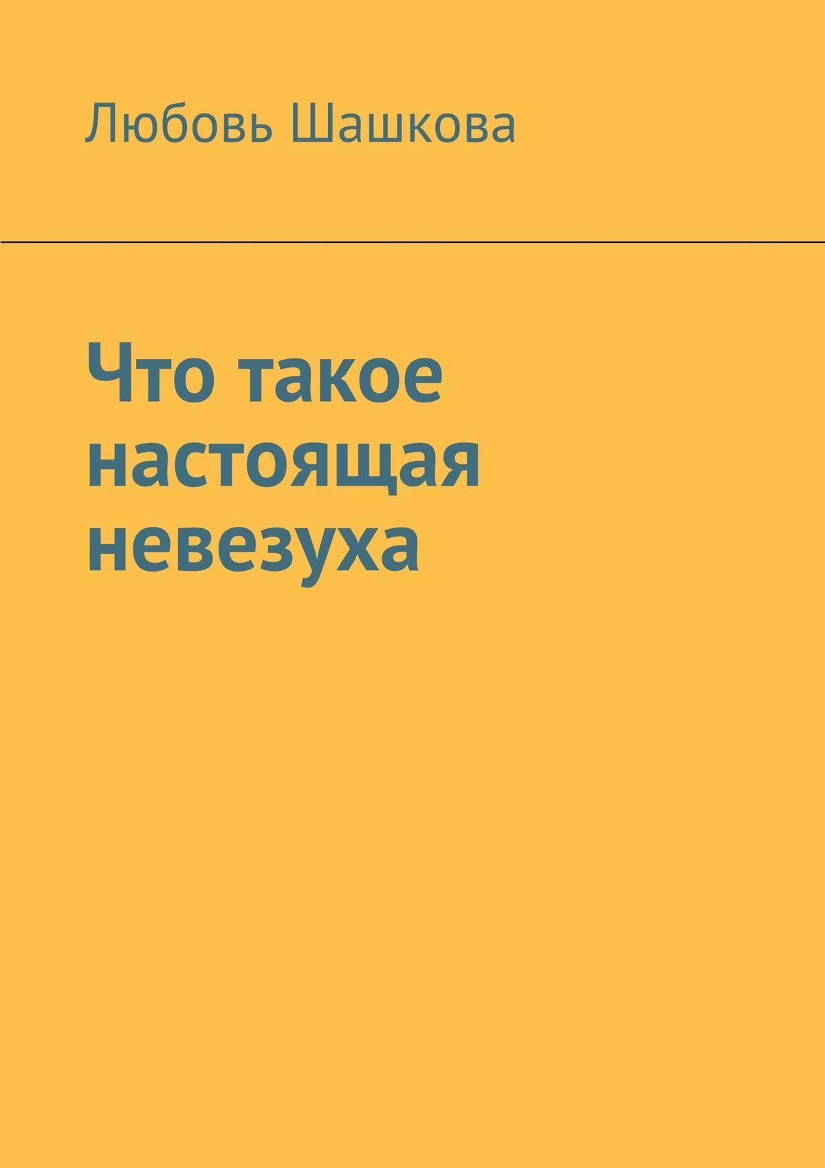 Любовь Шашкова бесплатно