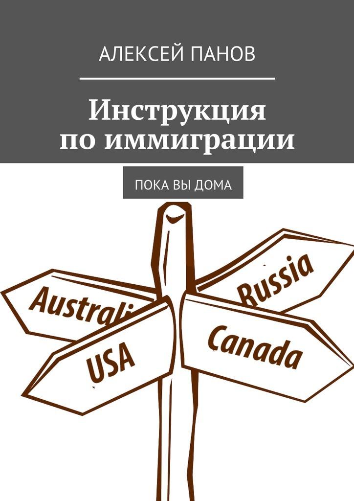Алексей Панов Инструкция поиммиграции. Пока выдома тарифный план