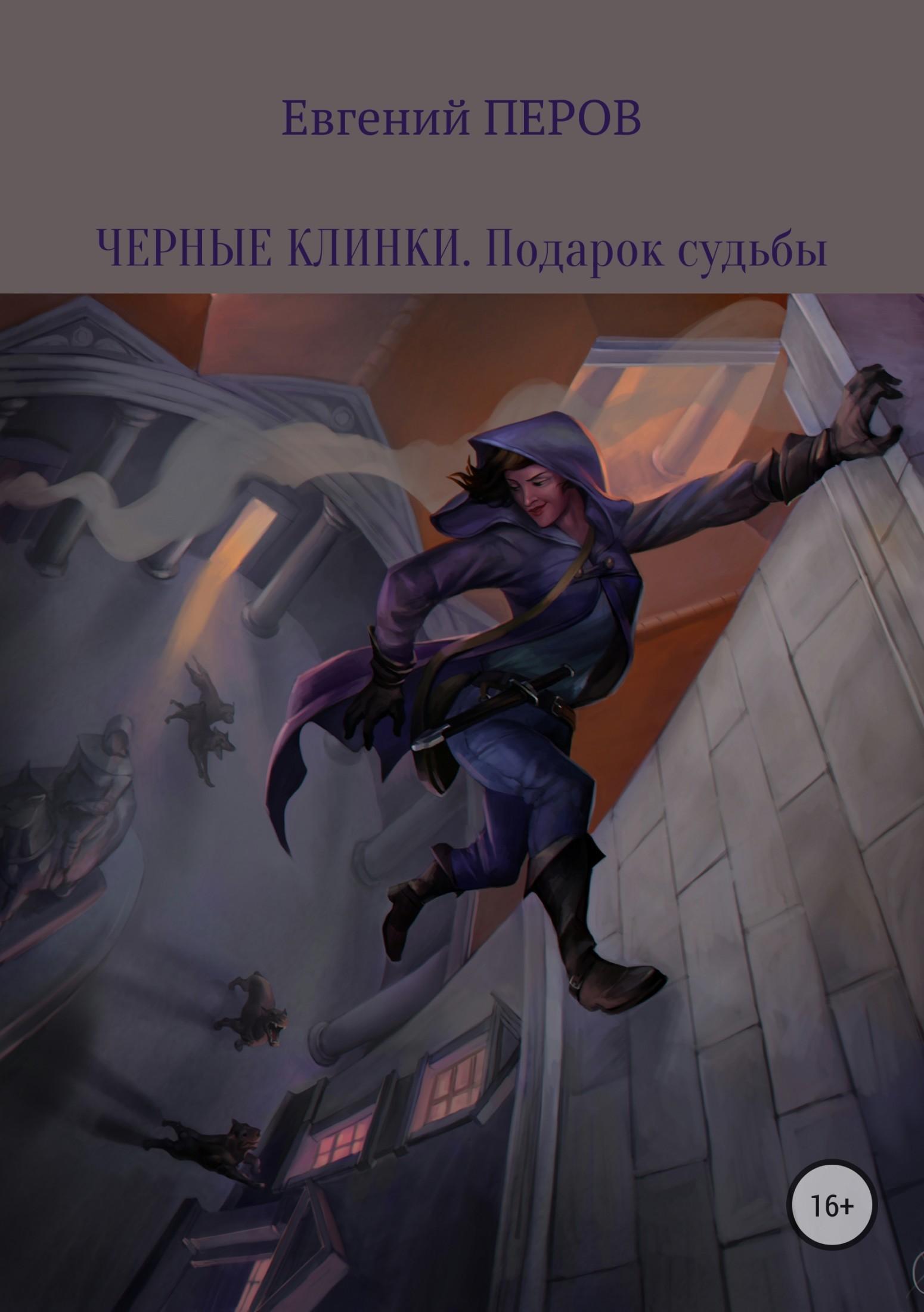 Евгений Перов бесплатно