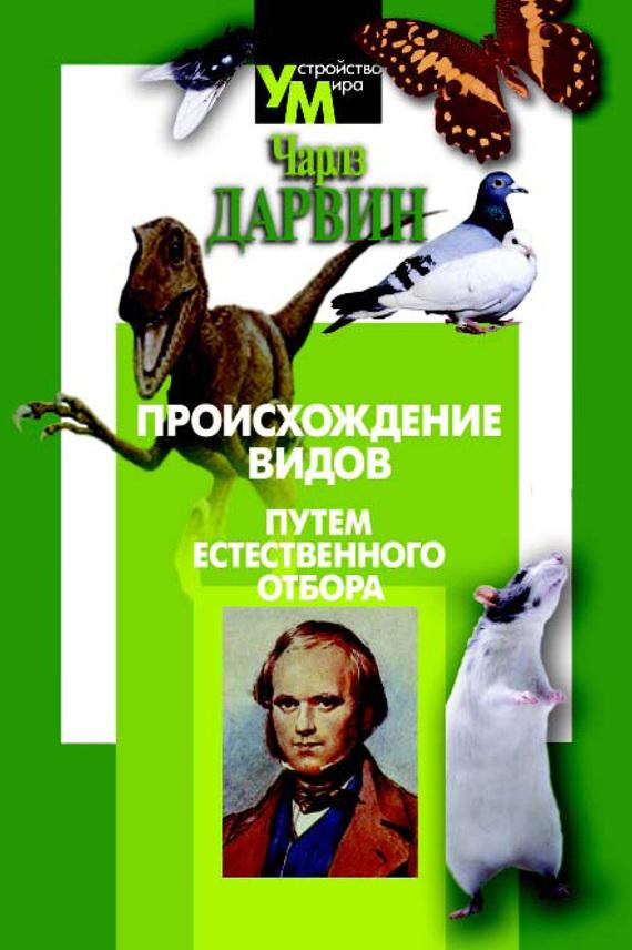 Чарльз Дарвин Происхождение видов путем естественного отбора книги рипол классик великие имена чарльз дарвин