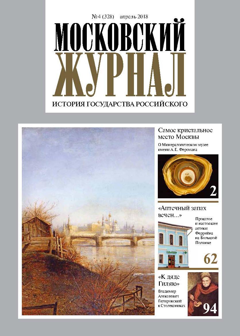 Отсутствует Московский Журнал. История государства Российского №04 (328) 2018