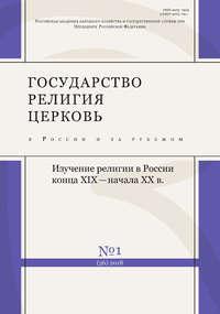 Отсутствует - Государство, религия, церковь в России и за рубежом № 1 (36) 2018