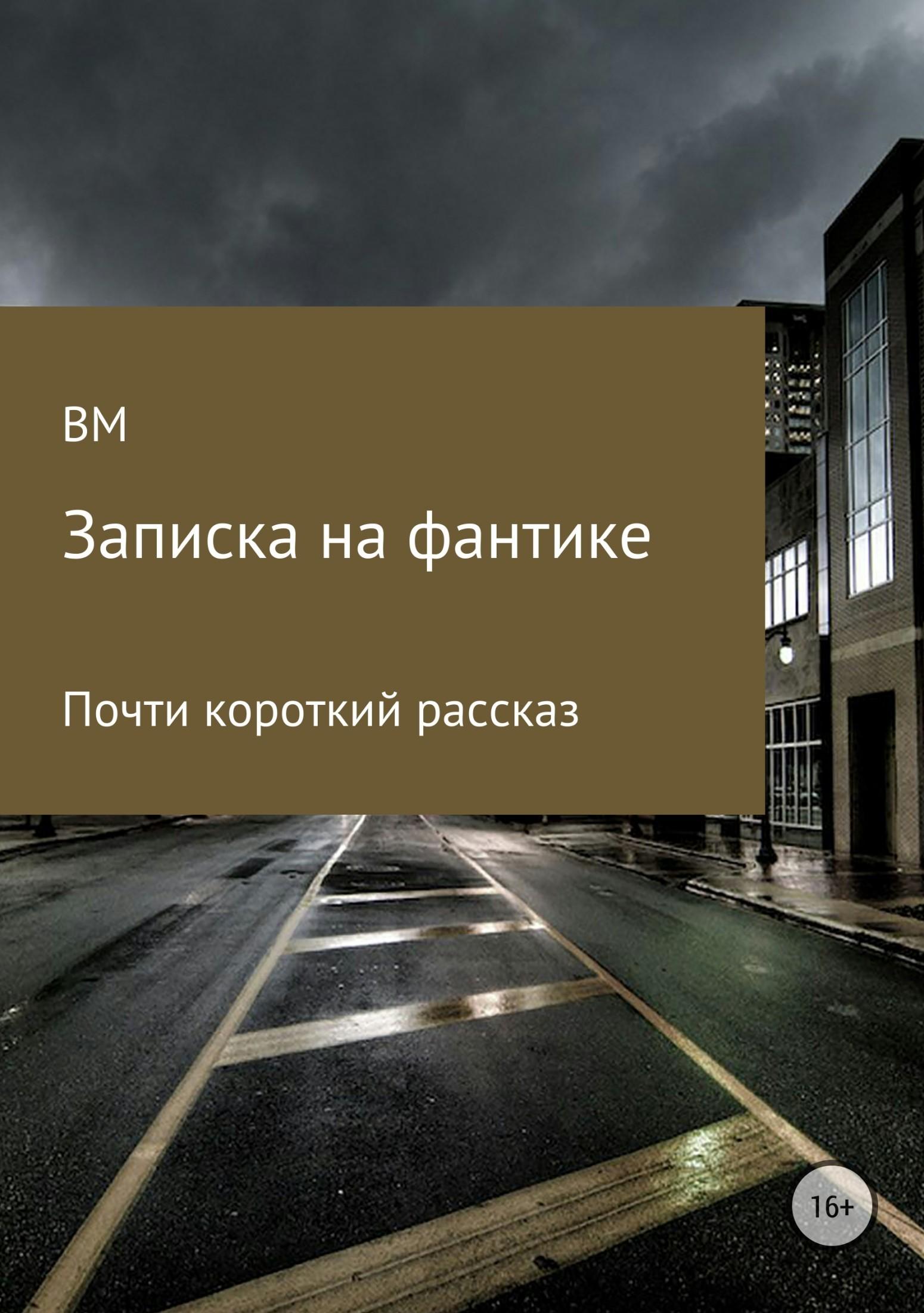 В М - Записка на фантике