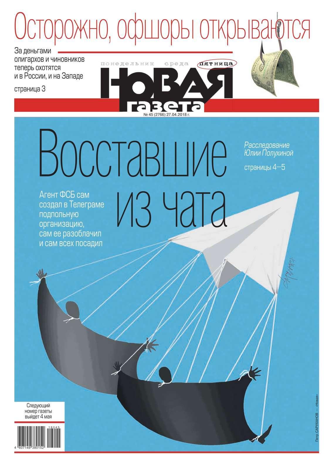 Новая Газета 45-2018