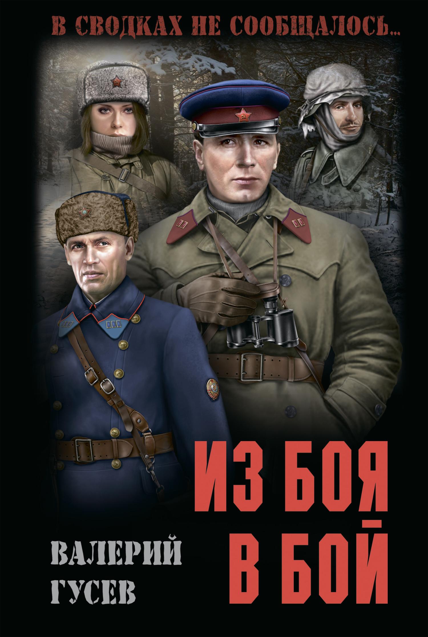 Валерий Гусев - Из боя в бой