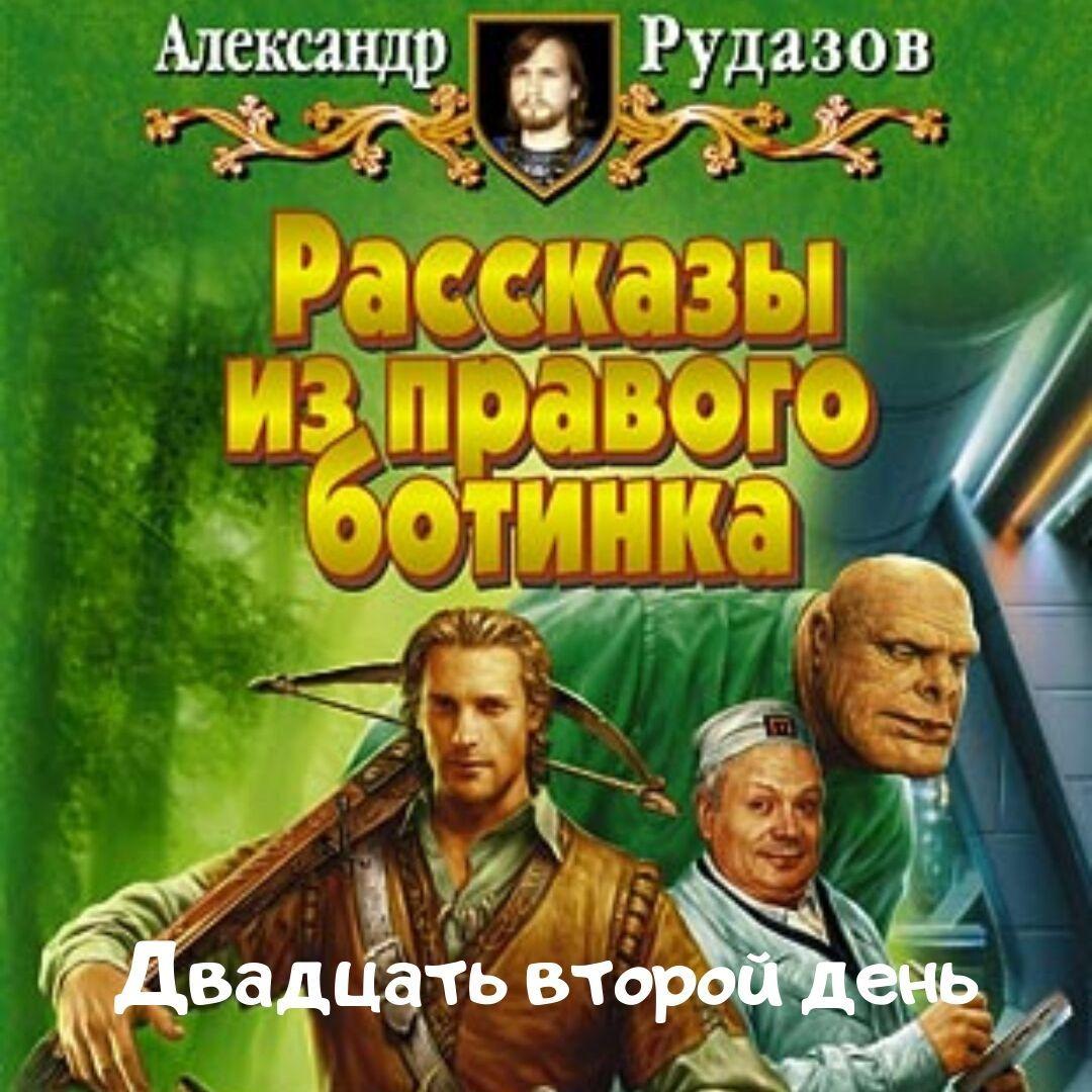 Александр Рудазов Двадцать второй день александр рудазов столетие которого не было