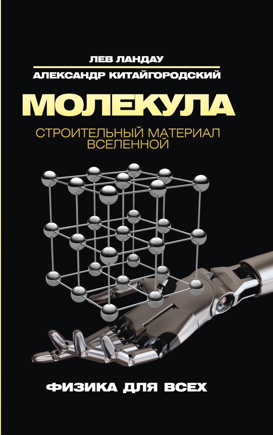 Возьмем книгу в руки 38/11/53/38115318.bin.dir/38115318.cover.jpg обложка
