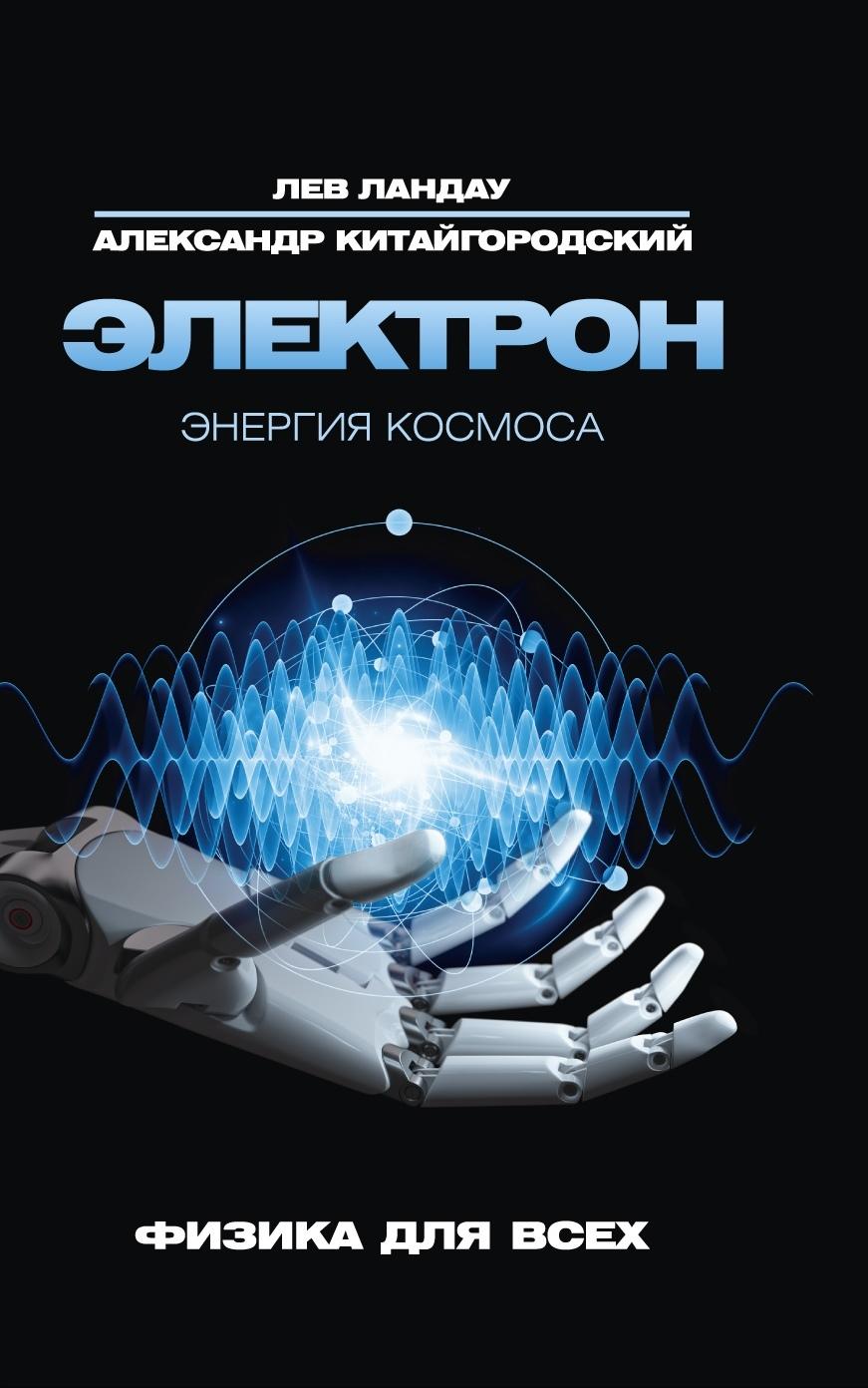 А. И. Китайгородский Электрон. Энергия Космоса электрон энергия космоса