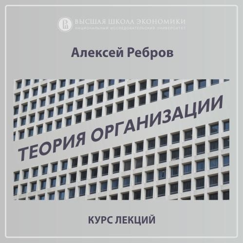 Алексей Ребров 4.4. Модель Майлза и Сноу алексей ребров 4 2 модель чандлера