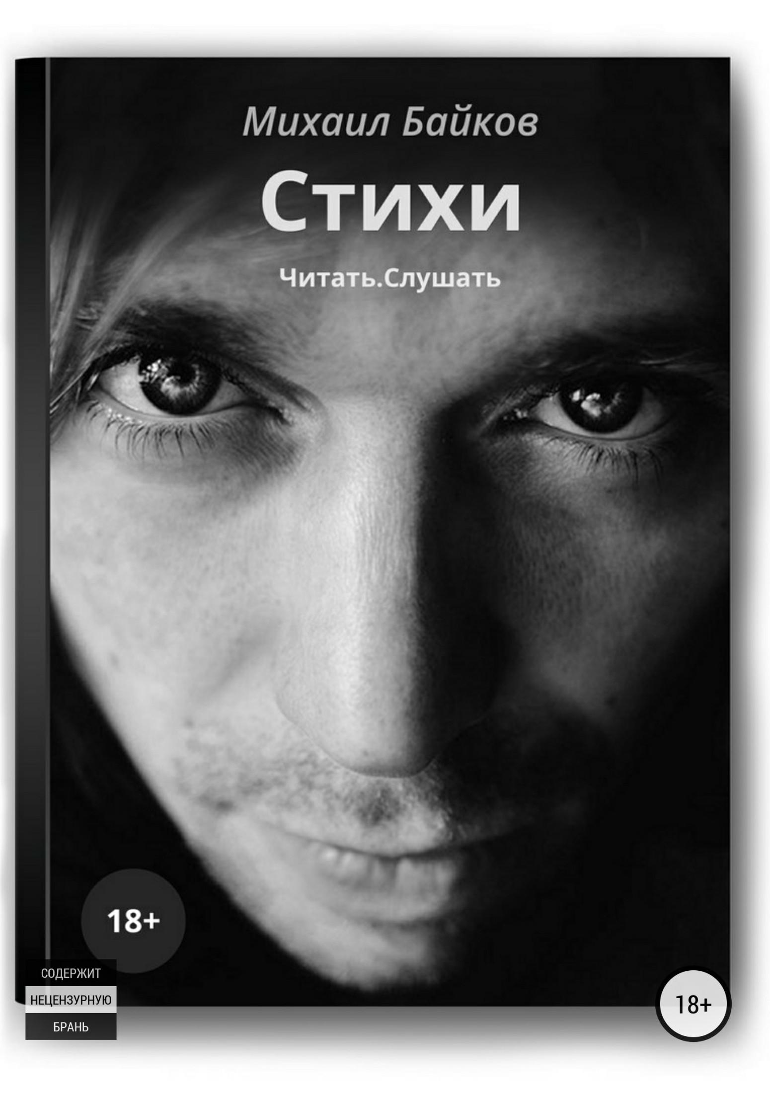 Михаил Байков Стихи. Читать. Слушать