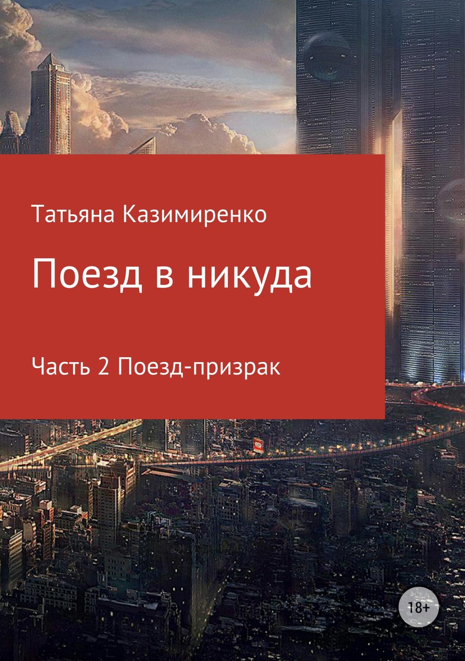 Татьяна Казимиренко - Поезд в никуда. Часть 2. Поезд-призрак