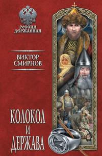 Виктор Смирнов - Колокол и держава