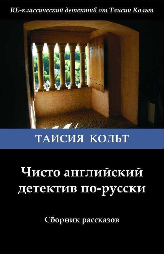 Таисия Кольт - Чисто английский детектив по-русски (сборник)