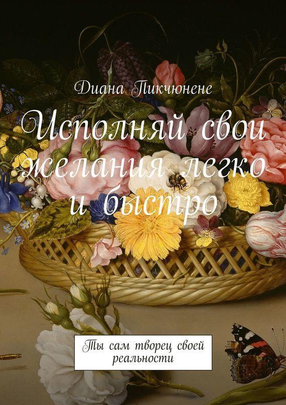 Диана Владимировна Пикчюнене бесплатно