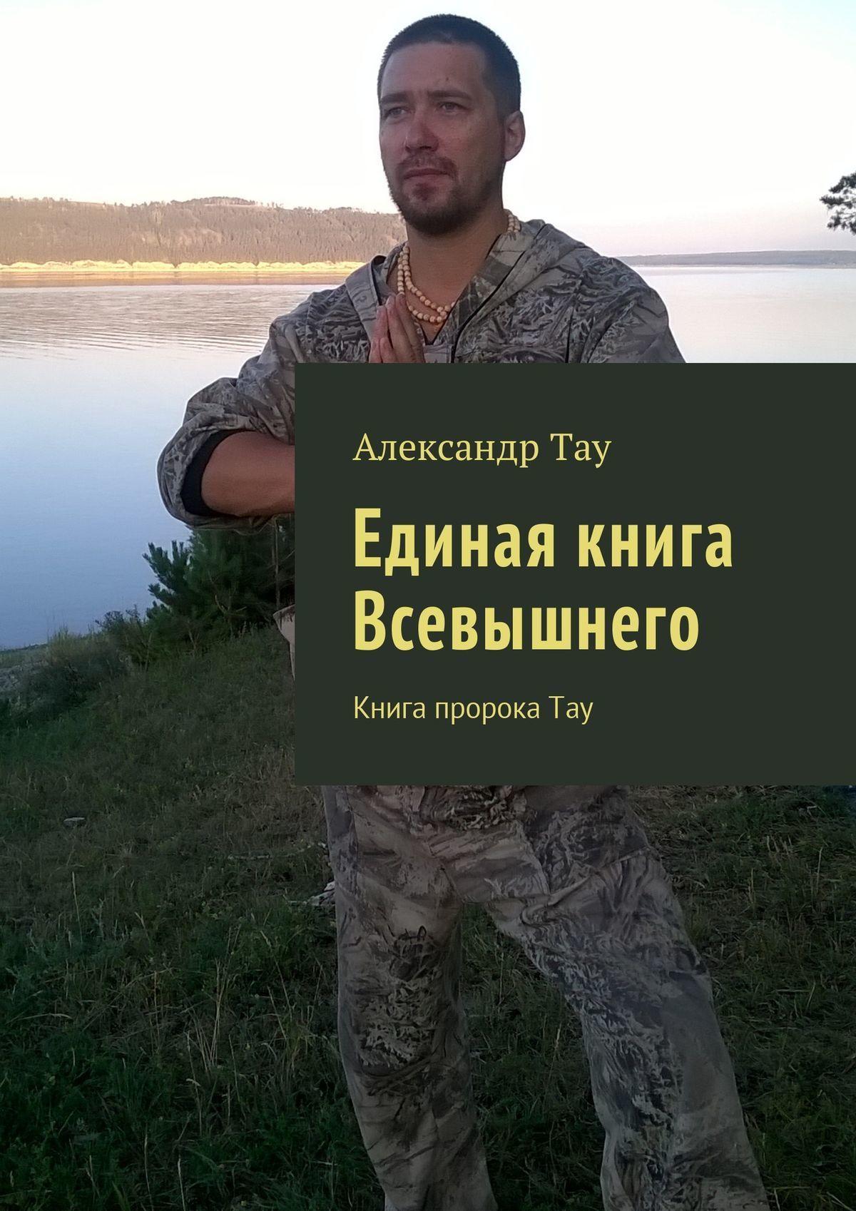 Александр Тау бесплатно