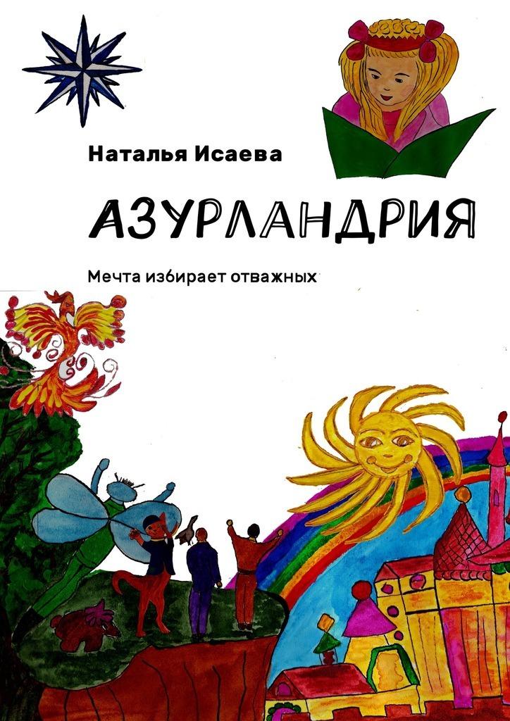 Наталья Исаева бесплатно