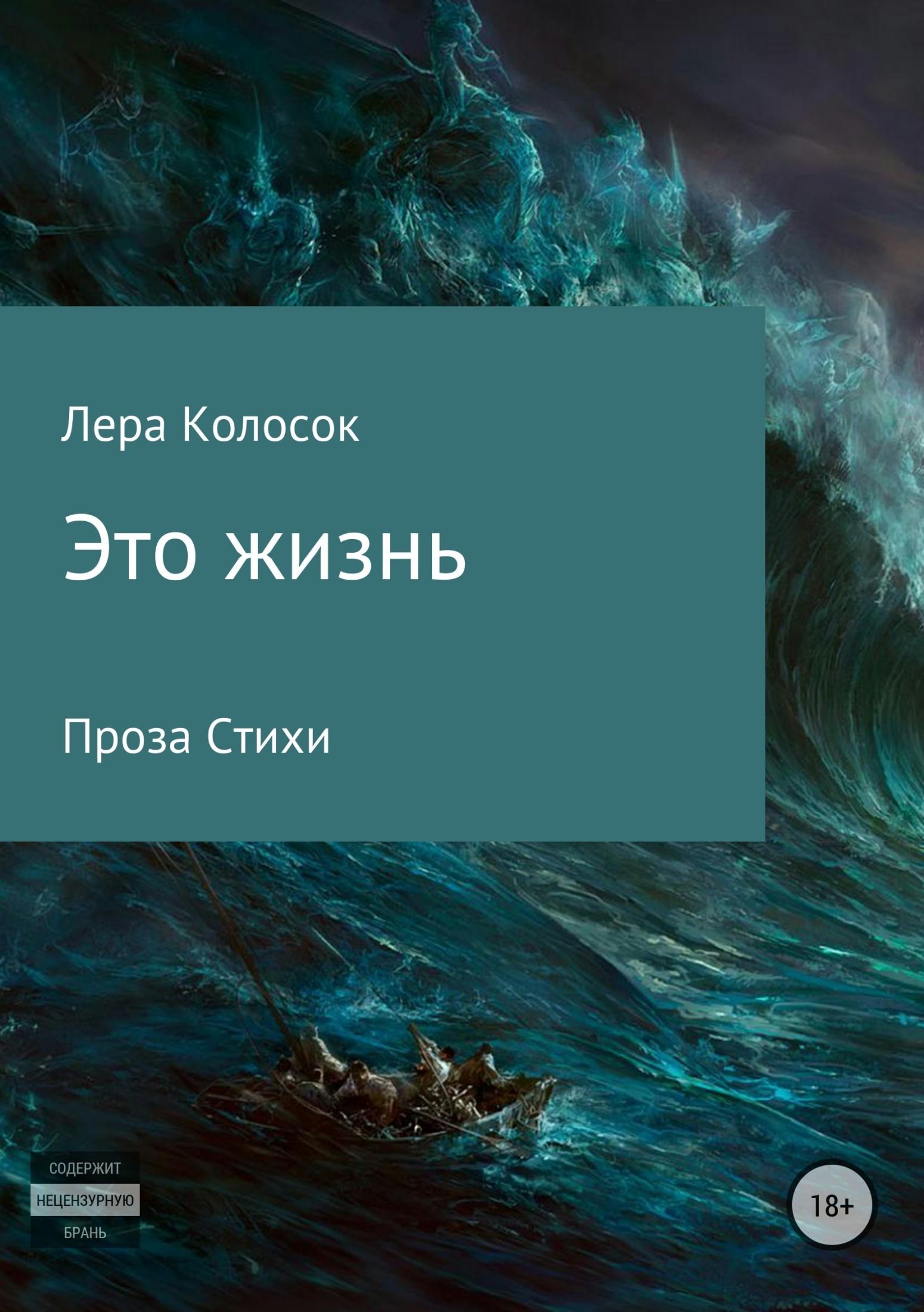 Лера Владимировна Колосок бесплатно