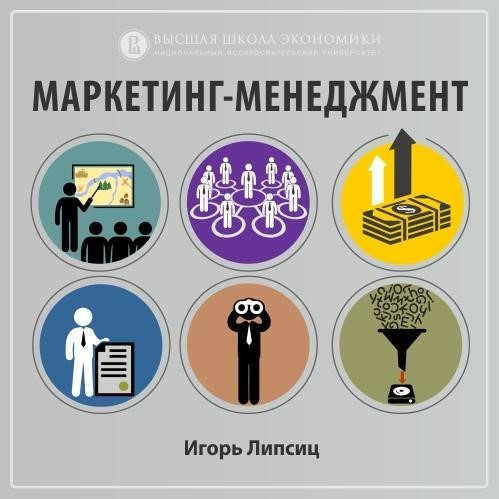 3.3. Влияние нового устройства рынка на организацию бизнеса