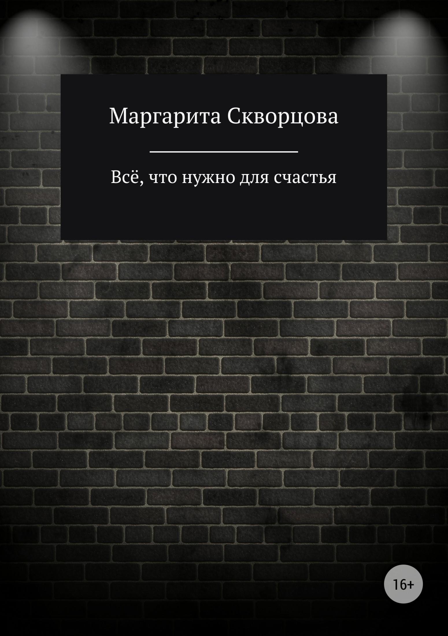 Маргарита Скворцова - Всё, что нужно для счастья