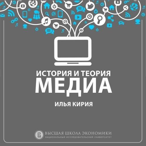 Илья Кирия 5.6 Функционализм медиа мироздание книги и медиа