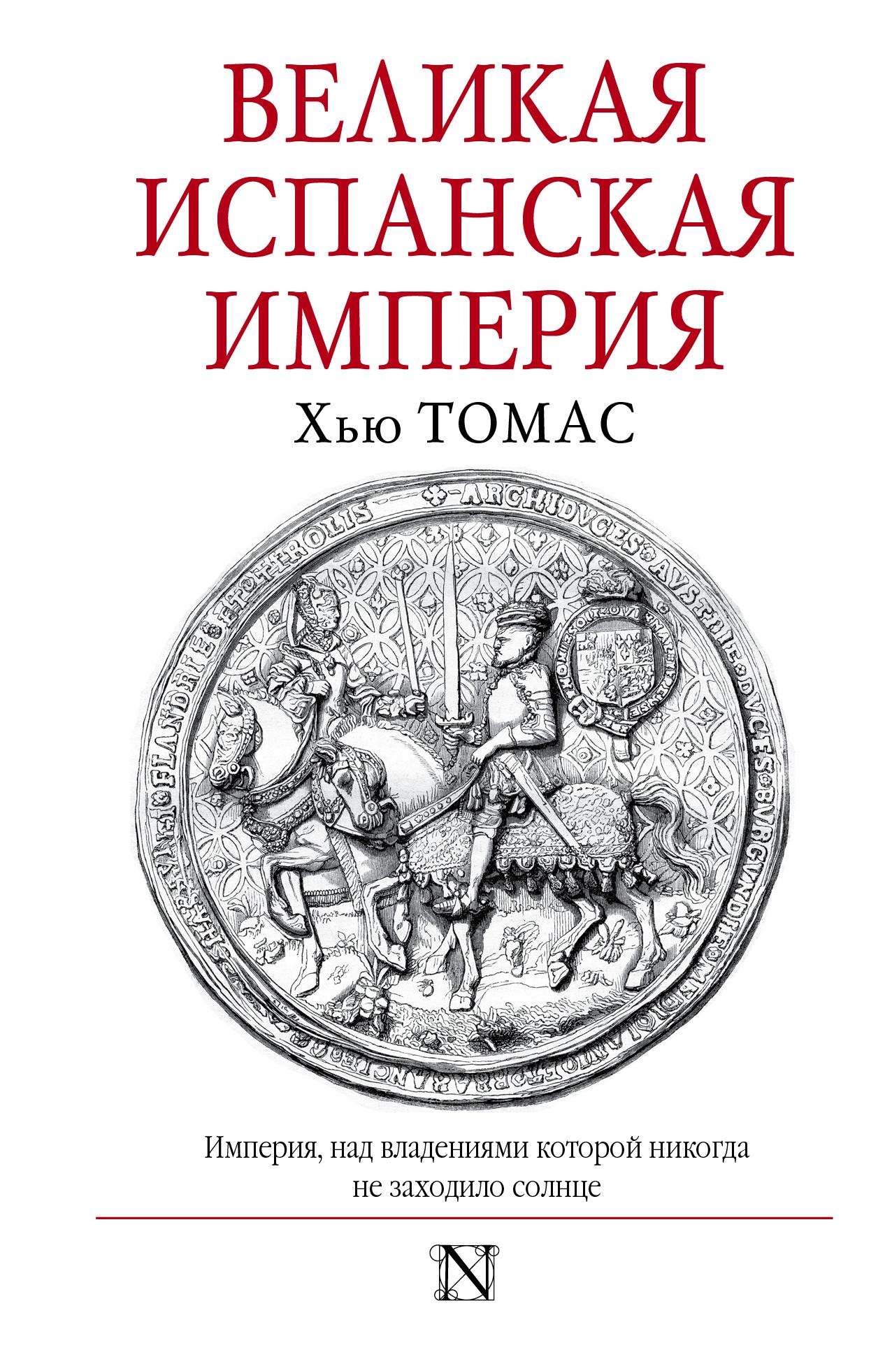 Хью Томас - Великая Испанская империя