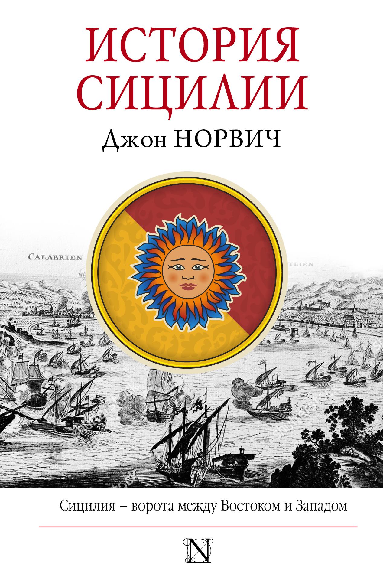 купить Джон Норвич История Сицилии по цене 319 рублей