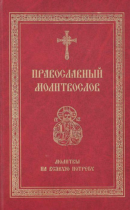 Сборник, Светлана Николаева - Православный молитвослов. Молитвы на всякую потребу