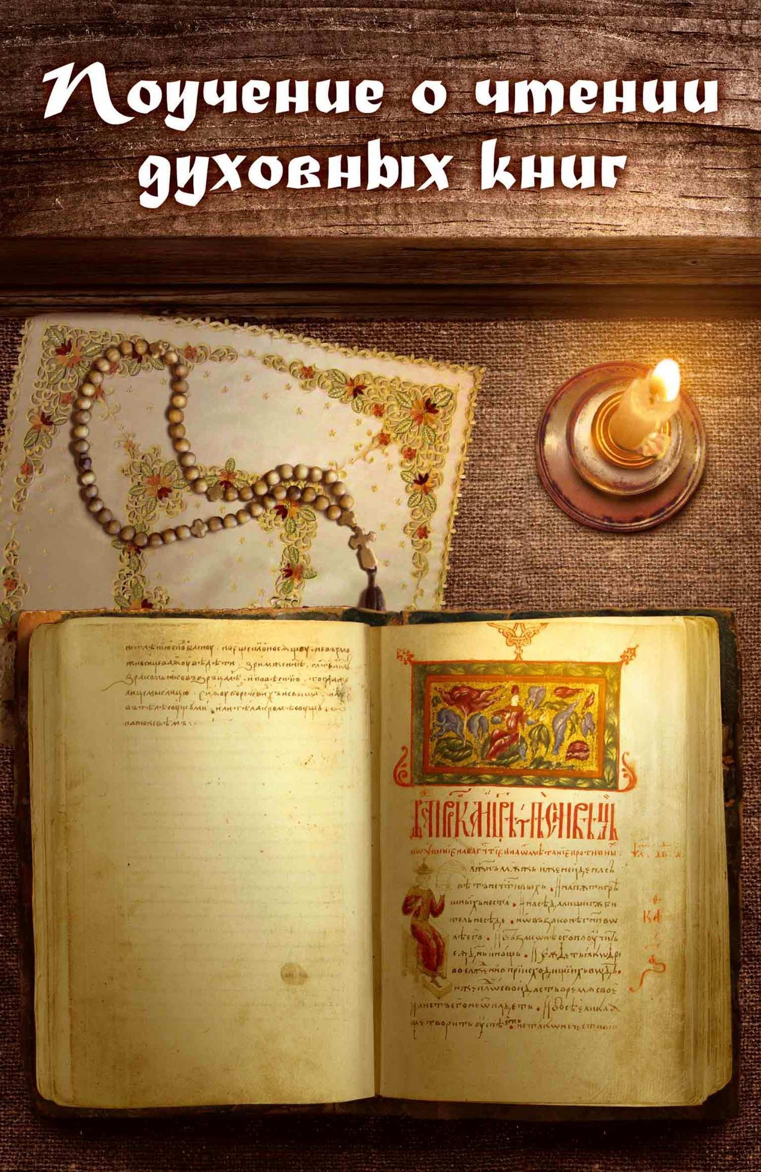 игумен Нектарий Морозов - Поучение о чтении духовных книг