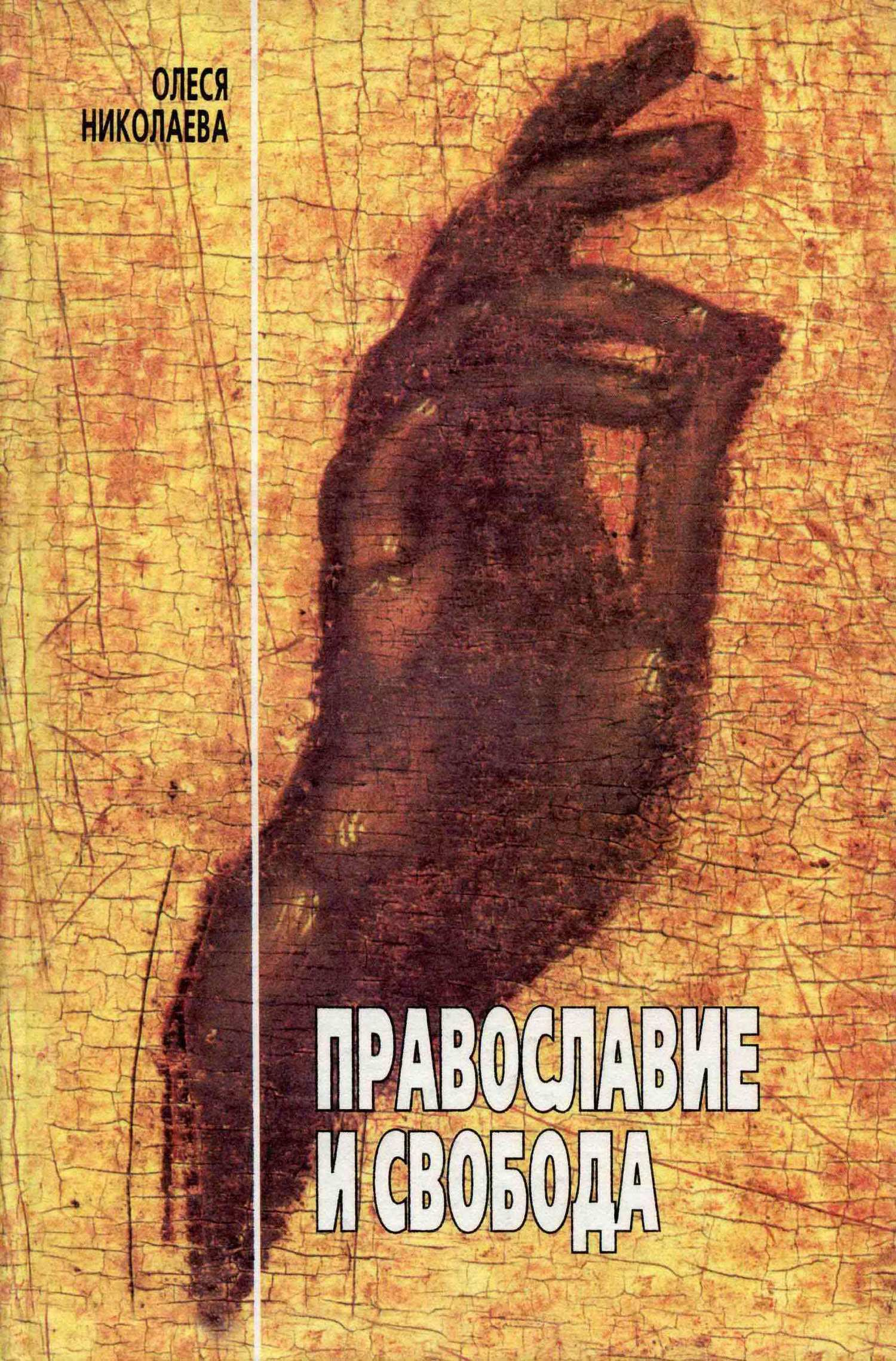 Олеся Николаева бесплатно