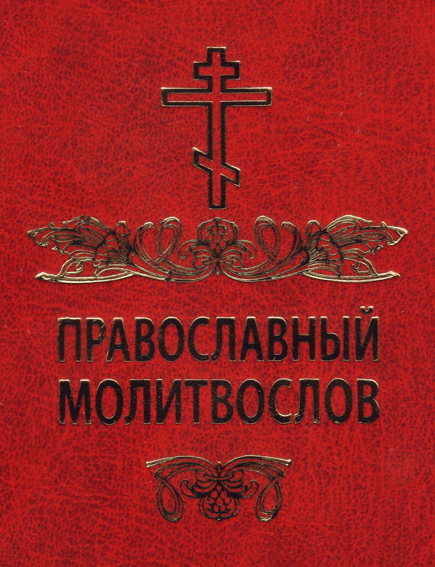 Сборник - Православный молитвослов