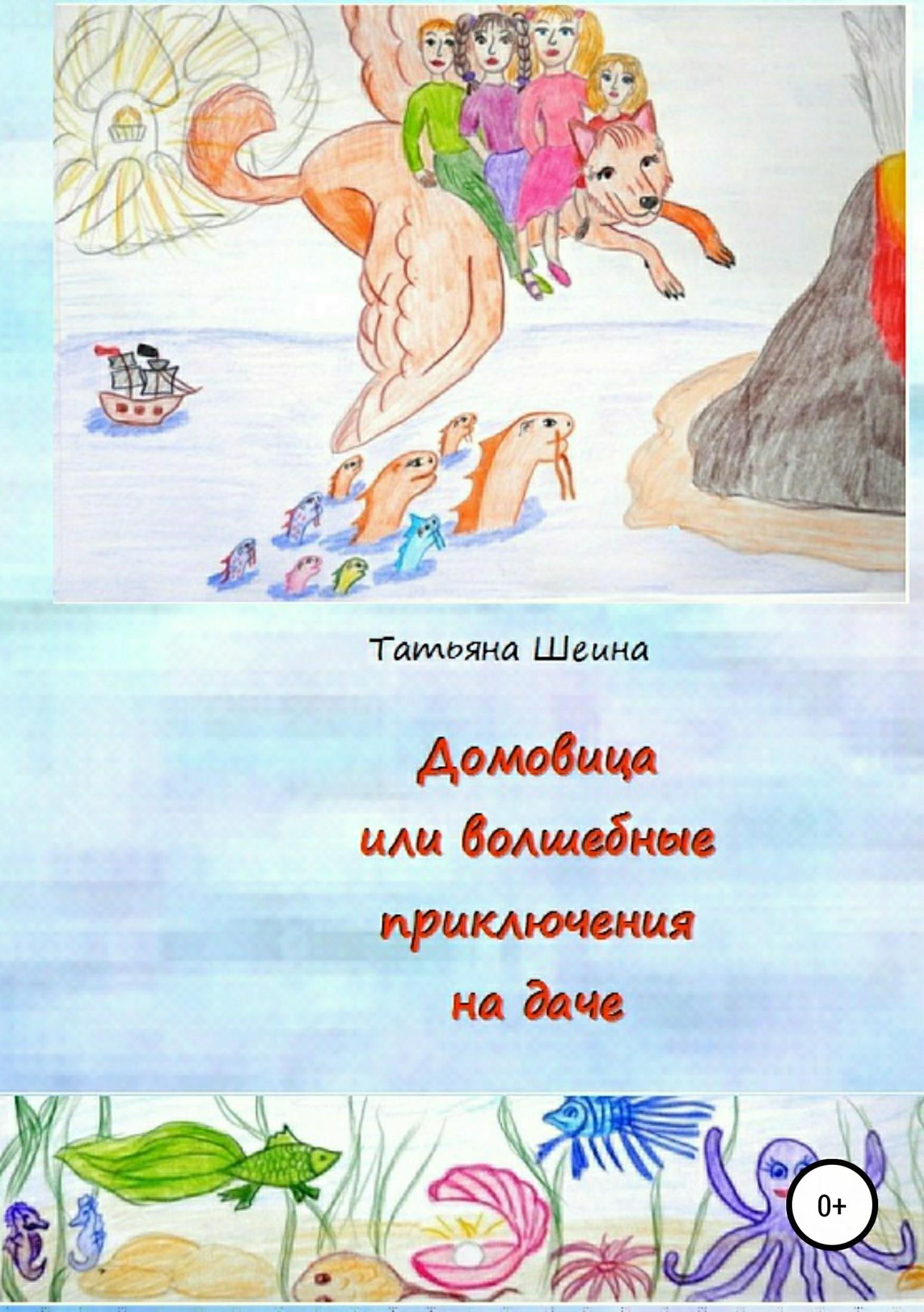 Татьяна Евгеньевна Шеина бесплатно