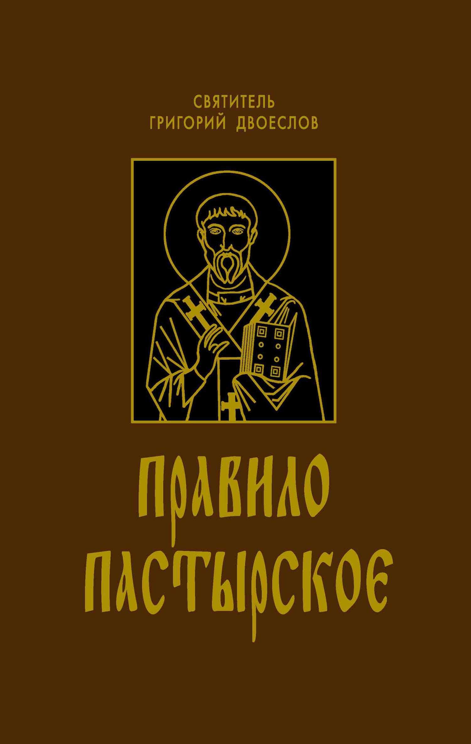 Григорий Двоеслов - Правило Пастырское