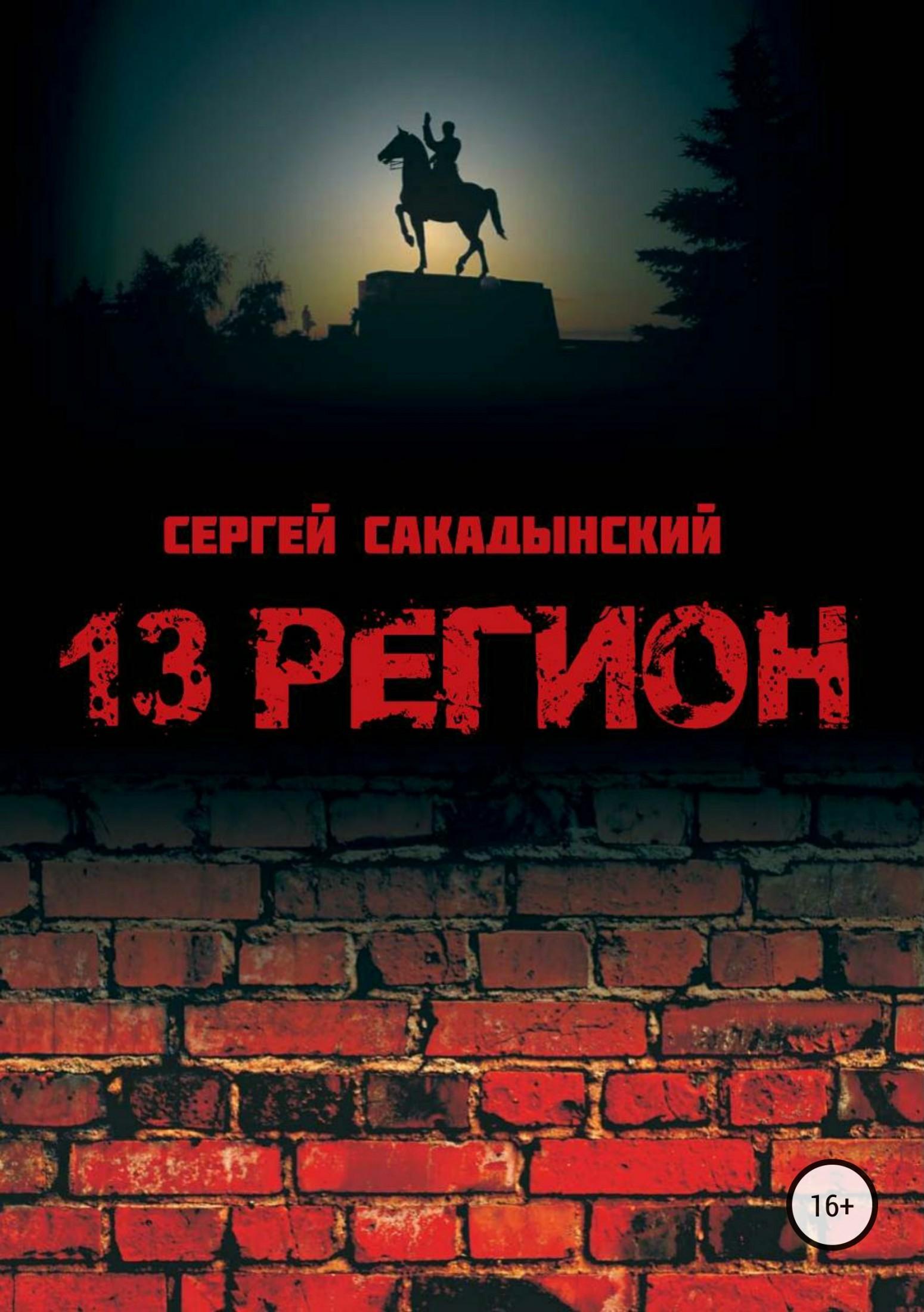 13 регион