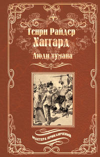 Генри Райдер Хаггард - Люди тумана. Бенита, или Дух Бамбатсе (сборник)
