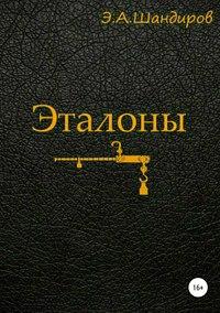 Эльмурза Шандиров - Эталоны