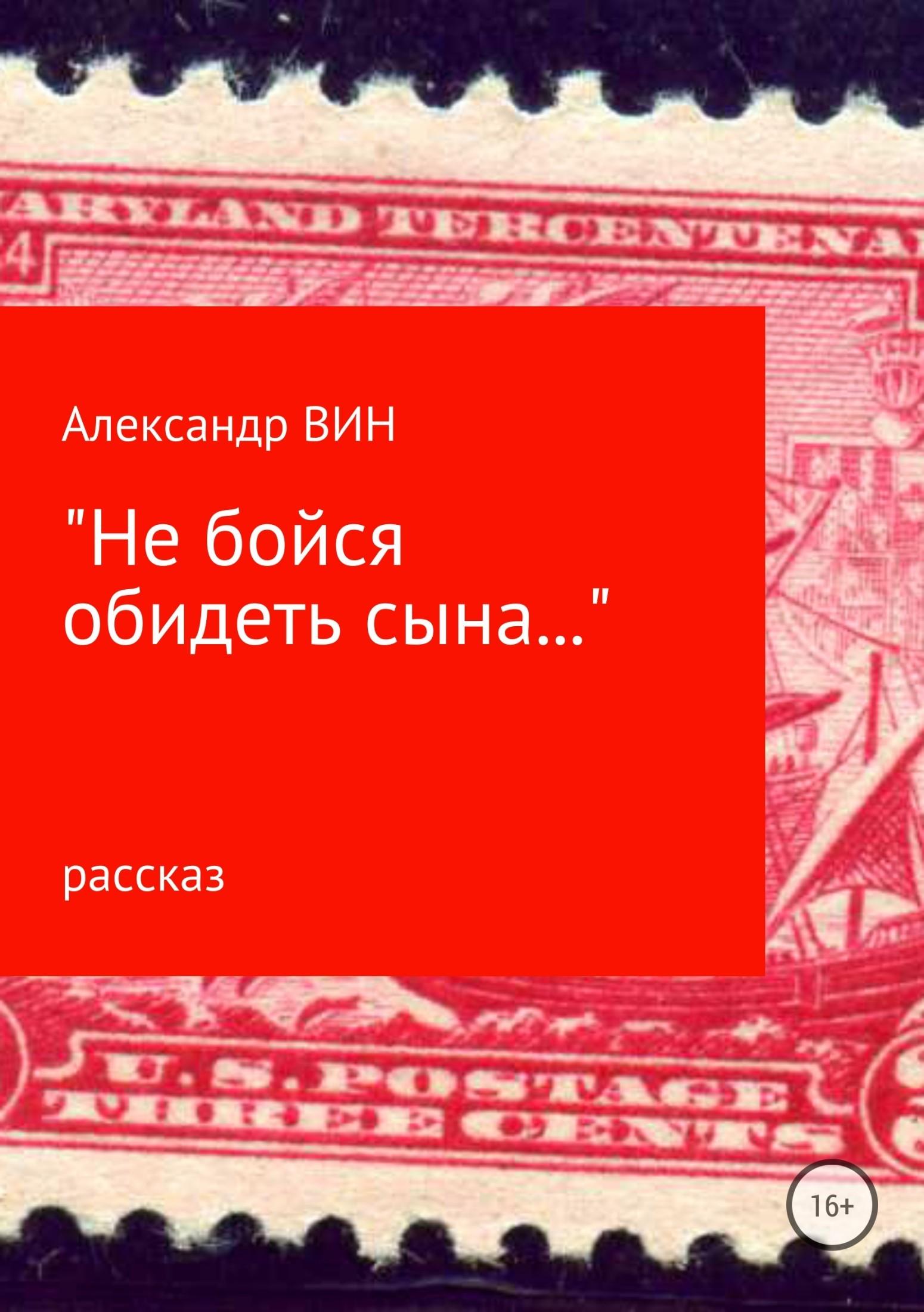Александр Вин бесплатно