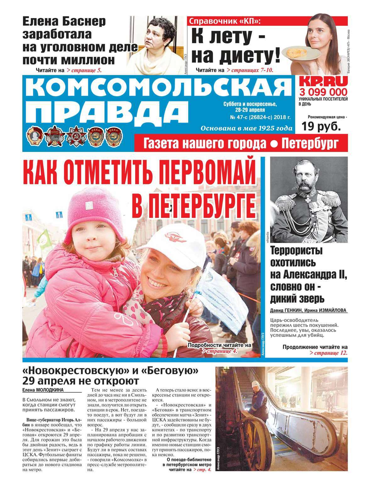Редакция газеты Комсомольская правда. - Комсомольская Правда. - 47с-2018