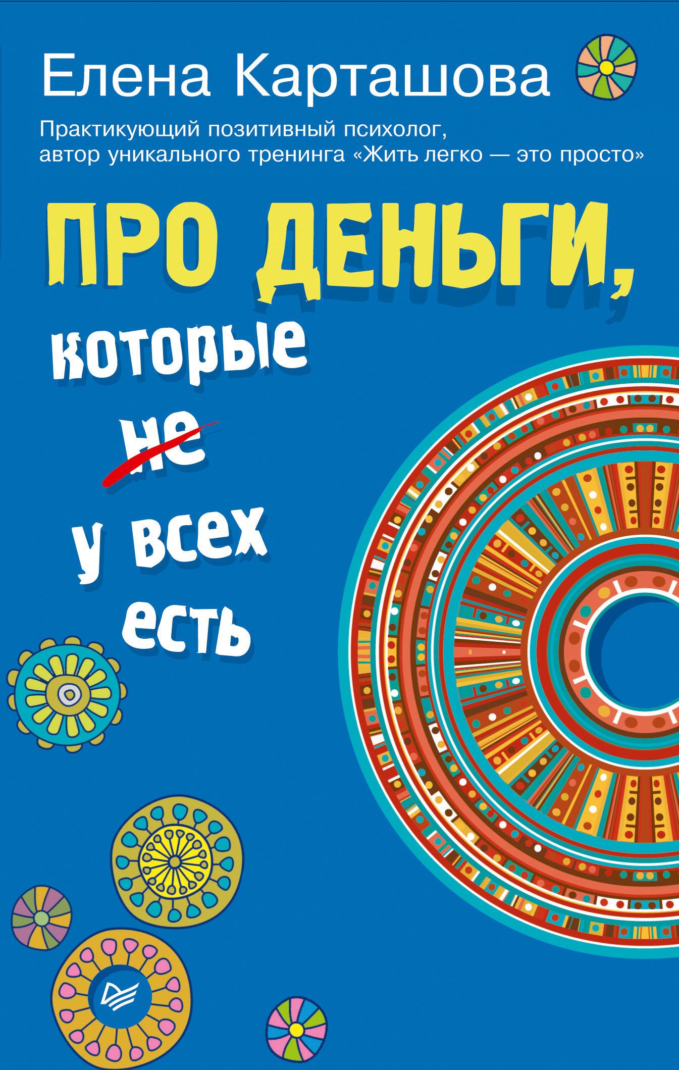 Елена Карташова Про деньги, которые не у всех есть