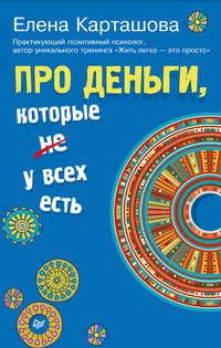 Елена Карташова - Про деньги, которые не у всех есть