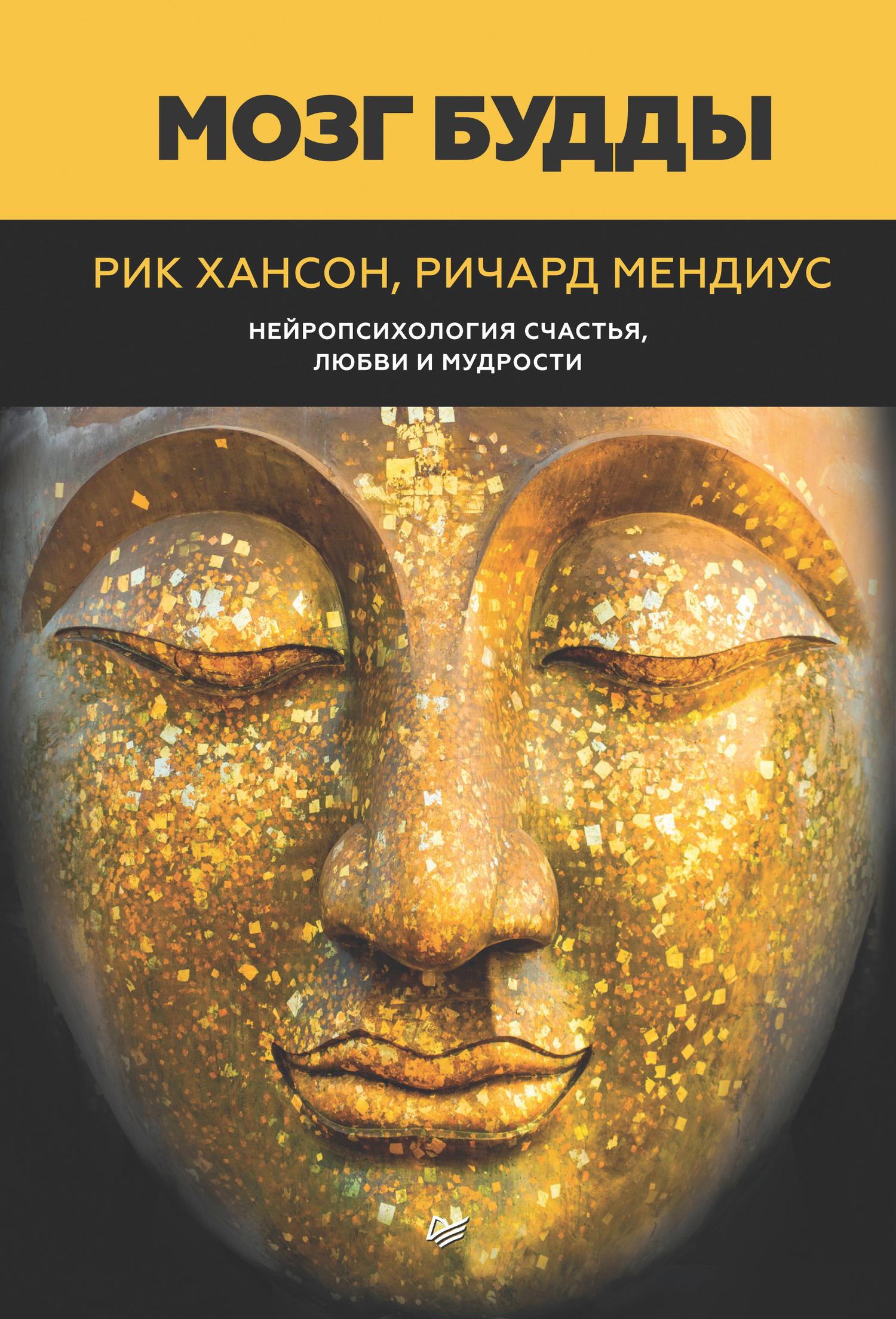 Рик Хансон Мозг Будды: нейропсихология счастья, любви и мудрости йонге мингьюр ринпоче будда мозг и нейрофизиология счастья как изменить жизнь к лучшему