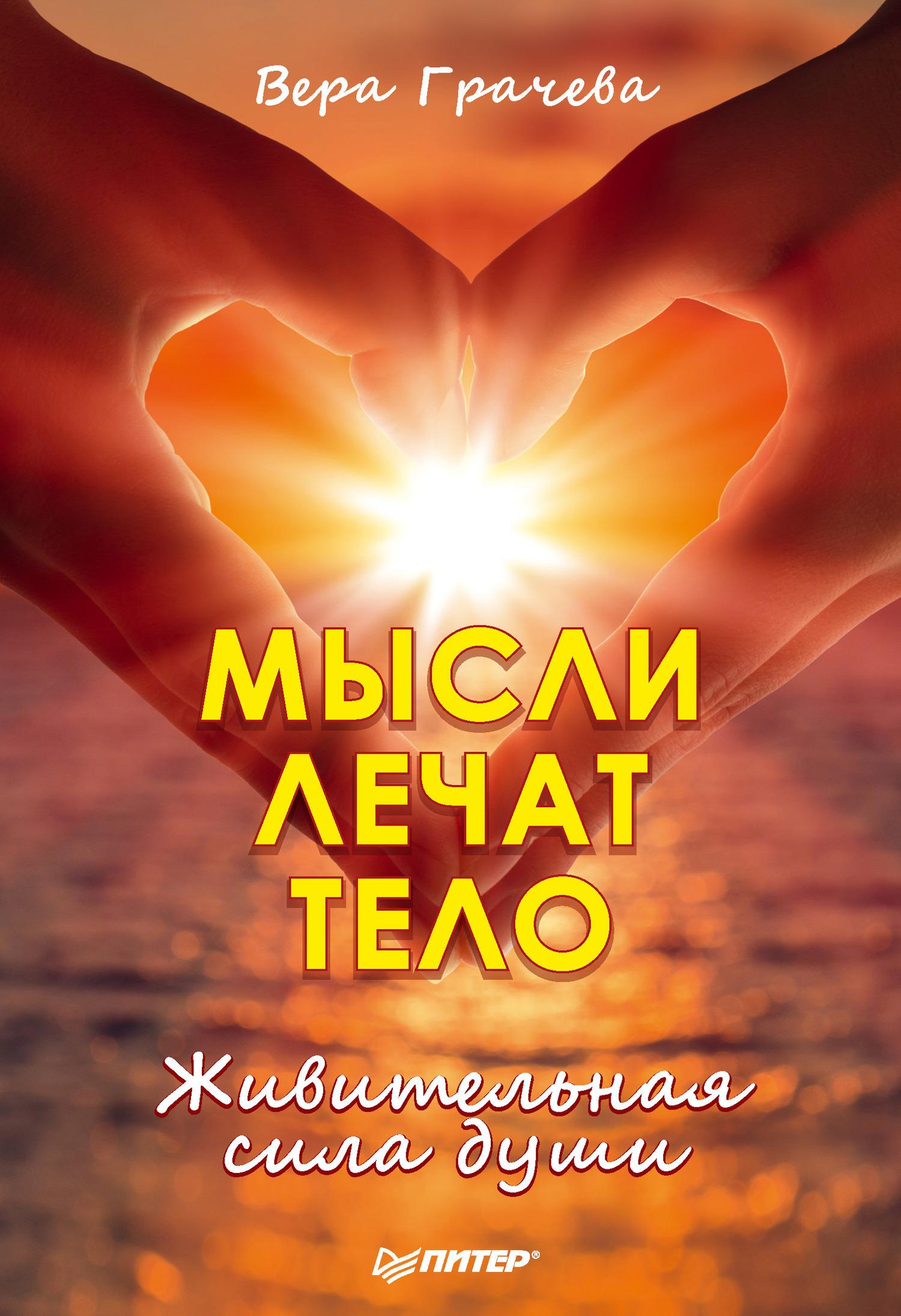 Вера Грачева - Мысли лечат тело. Живительная сила души