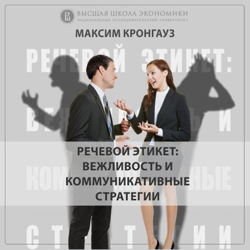 Максим Кронгауз 2.4 Этикетные формулы цена